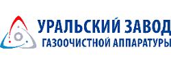 Уральский завод газоочистной аппаратуры