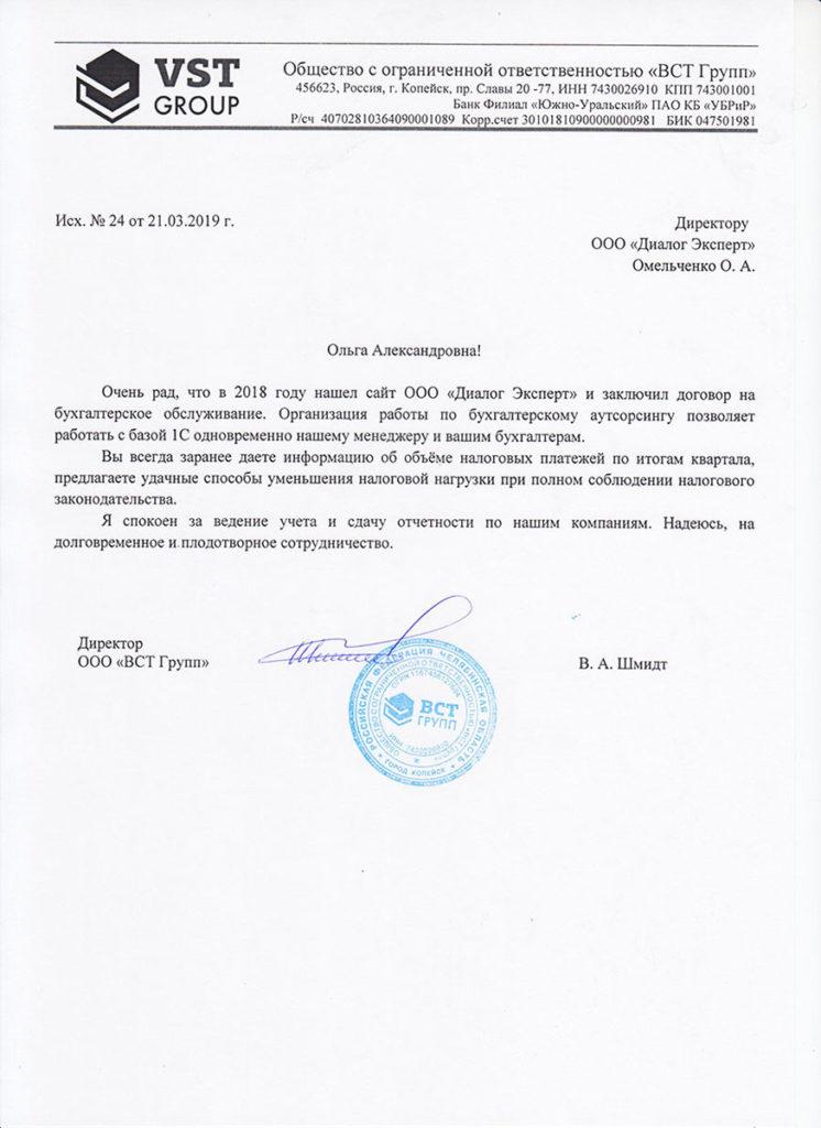 Письмо директору ООО Диалог Эксперт - Отзывы ДЭ