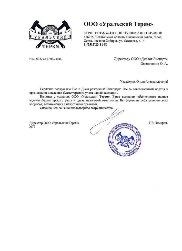 Уральский Терем - Отзывы ДЭ