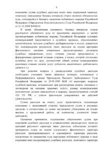 Иск о взыскании задолженности по договору поставки и процентов с УК «КСМИ»