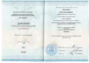 Диплом Омельченко Ольга Александровна, юридические услуги Челябинск