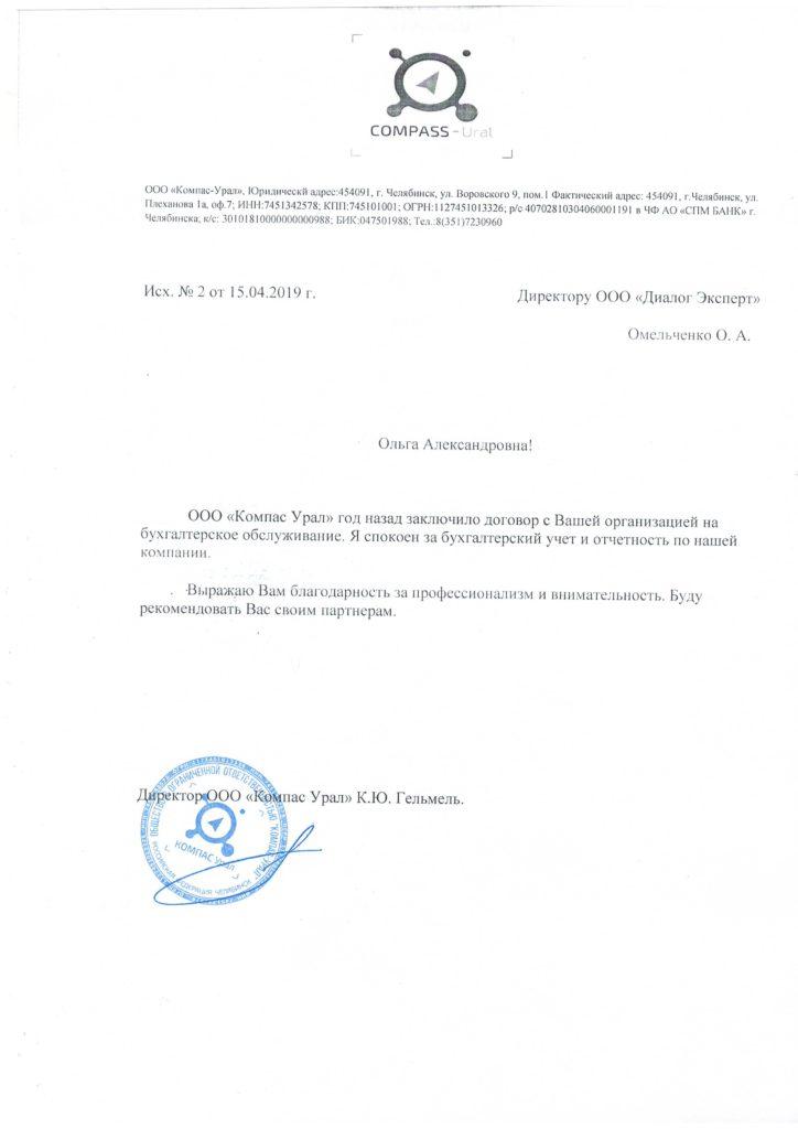Отзыв Компас Урал