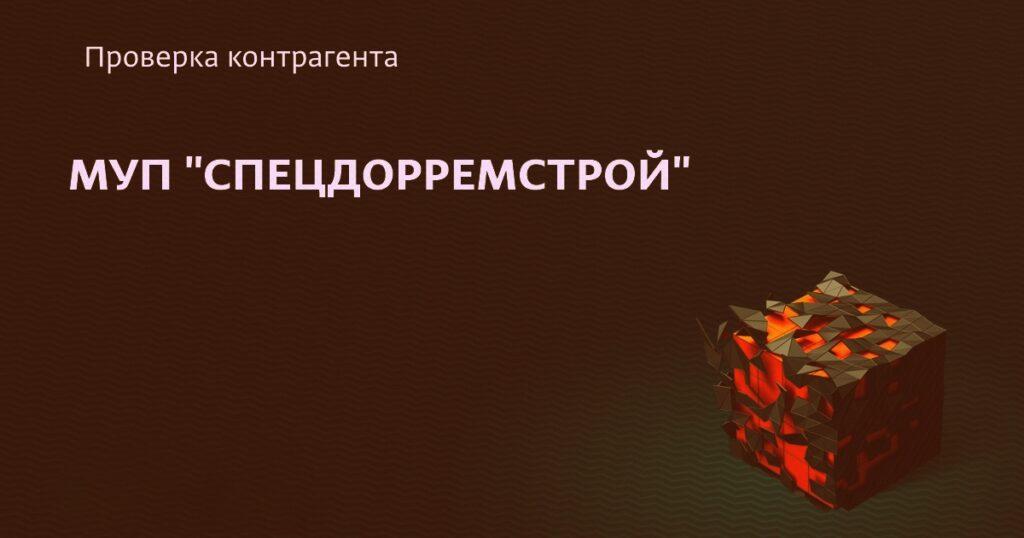 Заявление конкурсного кредитора о несостоятельности (банкротстве) МУП «Спецдорремстрой».