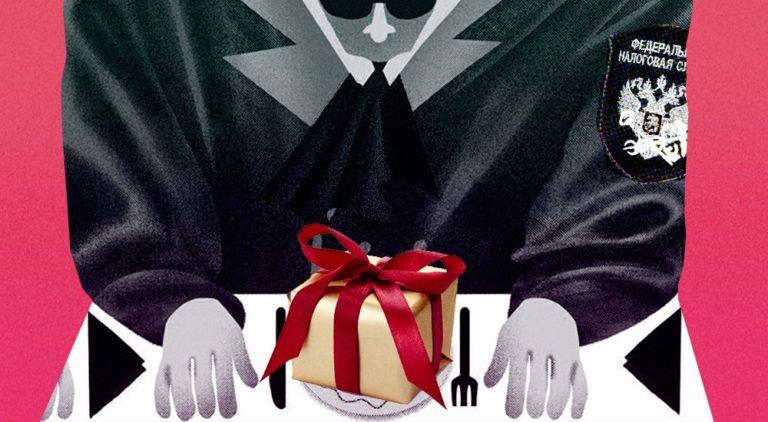 «Ночной бухгалтер». ФНС отнимает у детей подарки