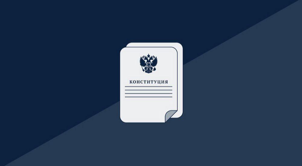 Изменения в Конституцию: обзор от Госдумы