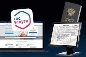 Электронные трудовые книжки и обмен кадровыми документами через госуслуги