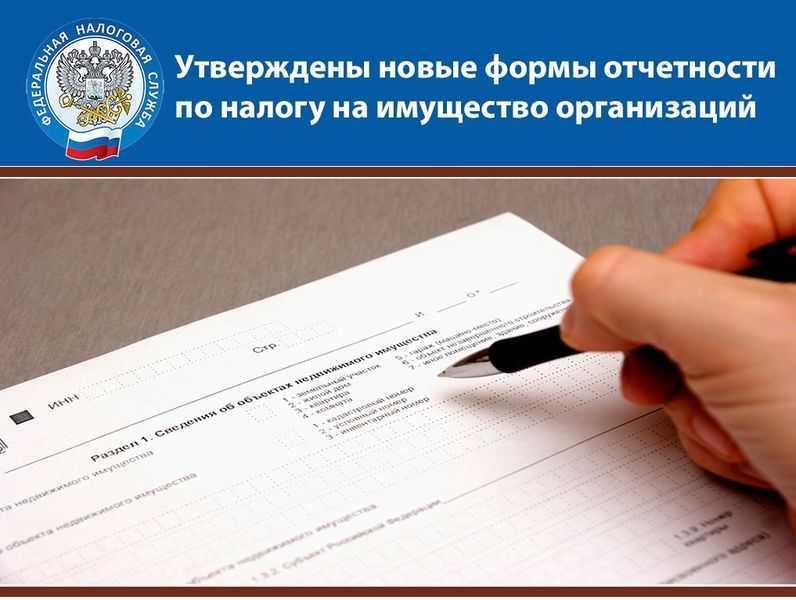 Новая форма декларации по налогу на имущество организаций за 2020 год