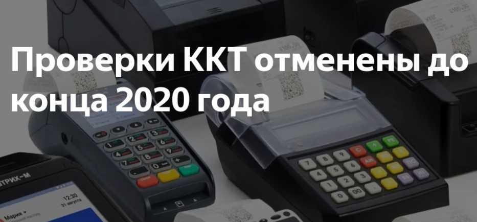 Проверять ККТ не будут до конца 2020 года