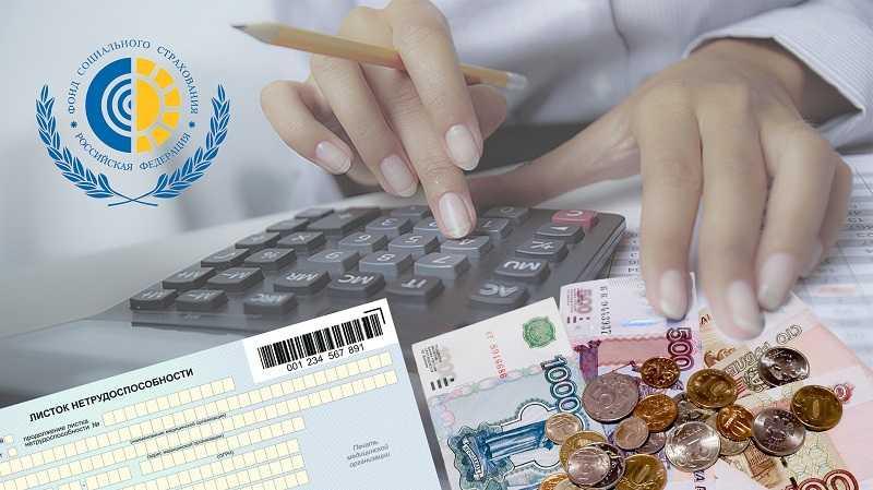 Пособия ФСС выплачиваются напрямую работнику без участия работодателя